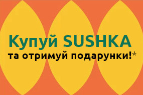 Замовляй їжу - отримуй більше разом із SUSHKA